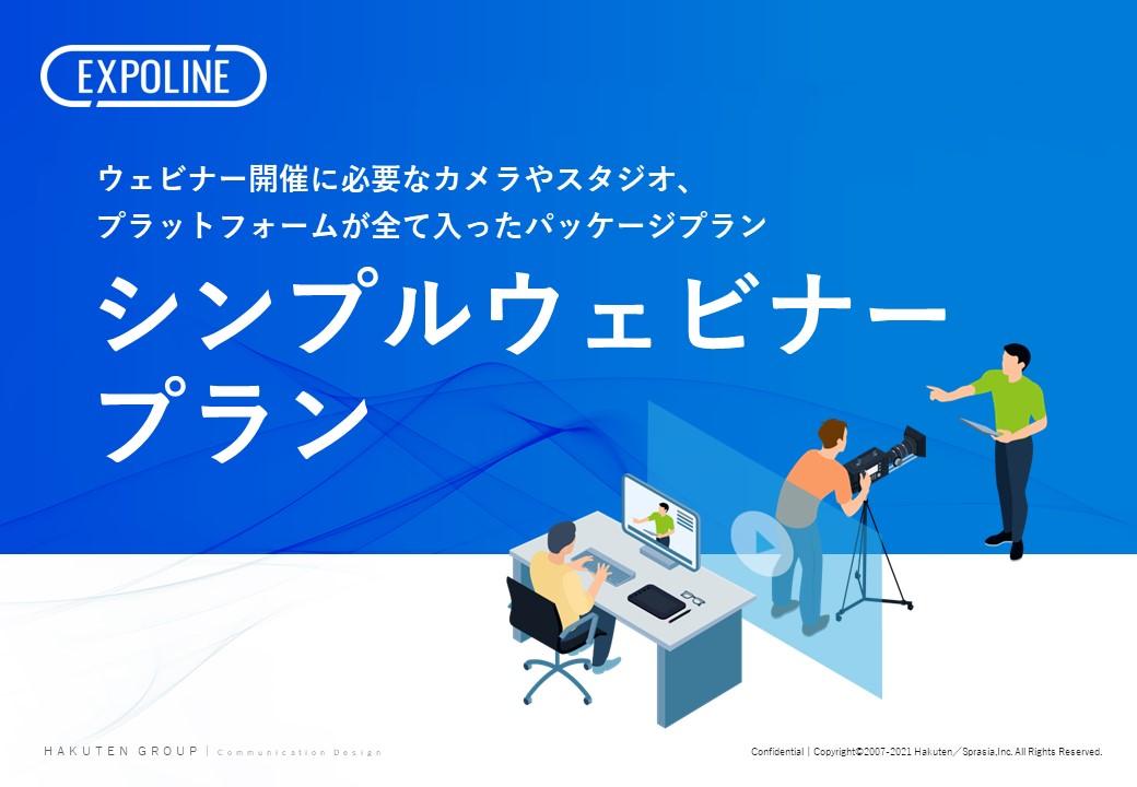 EXPOLINEシンプルウェビナープラン 紹介資料