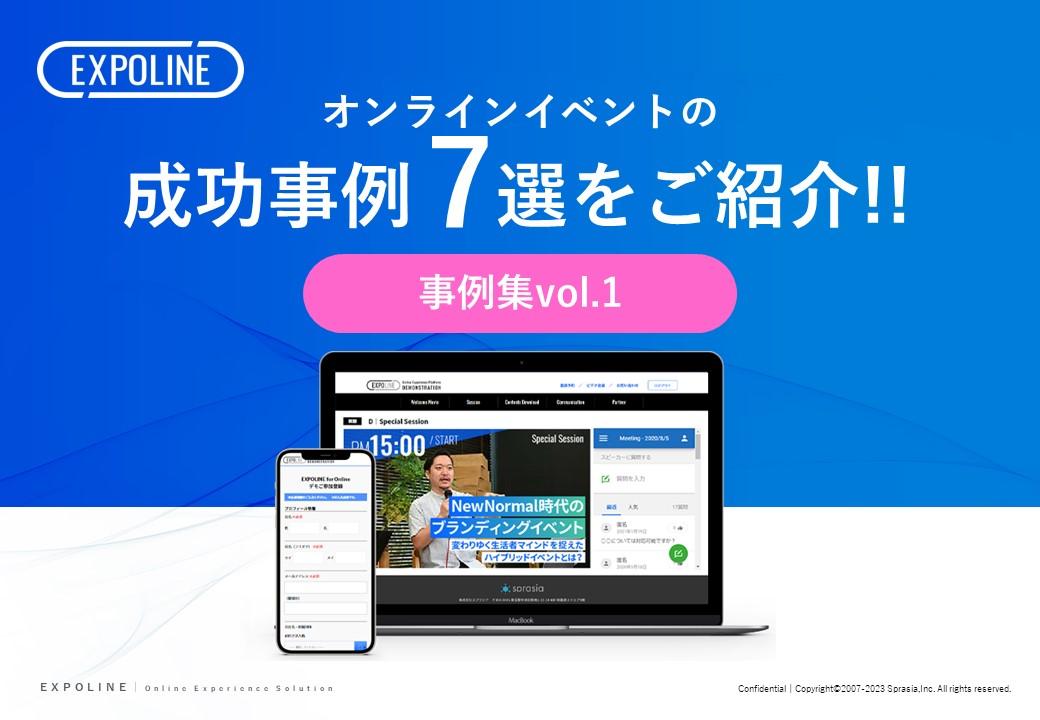 EXPOLINE 事例集vol.1
