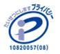 プライバシーマーク〔10820057(06)〕