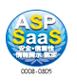 ASP・SaaS 安全・信頼性に係る情報開示認定