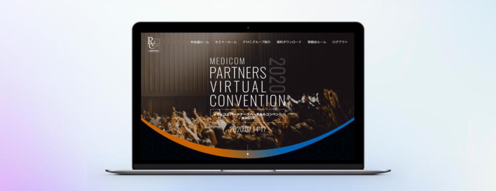 パートナー向け大型カンファレンスのオンライン化