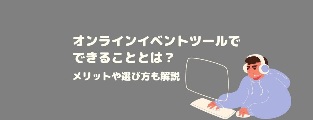 オンラインイベントツールでできることとは?メリットや選び方も解説