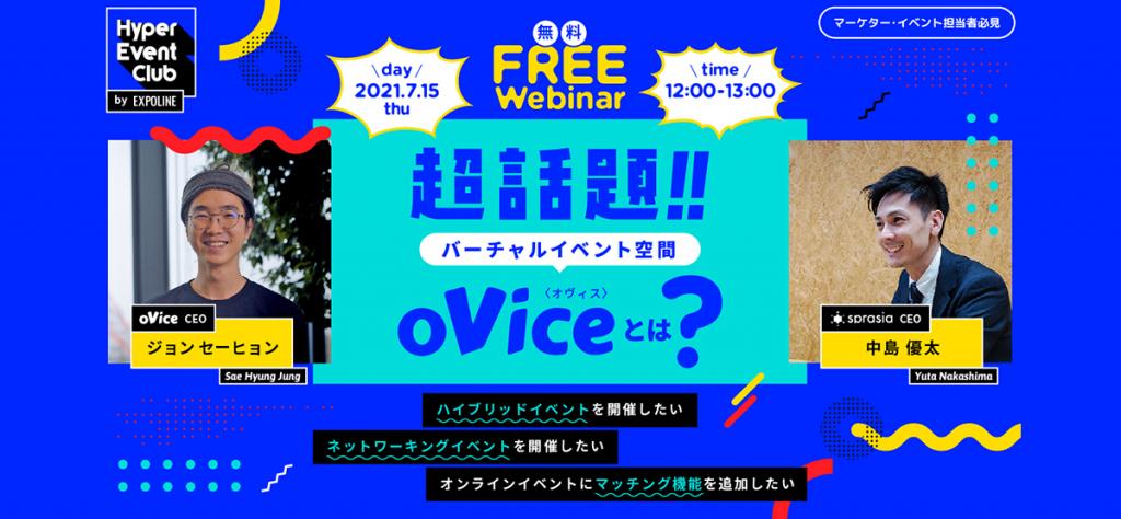 7/15(木) 無料WEBセミナー|話題のバーチャルイベント空間『oVice』とは?