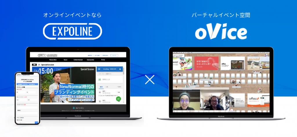 オンラインイベントプラットフォーム「EXPOLINE」がバーチャル空間「oVice」と連携<br></noscript><img class=