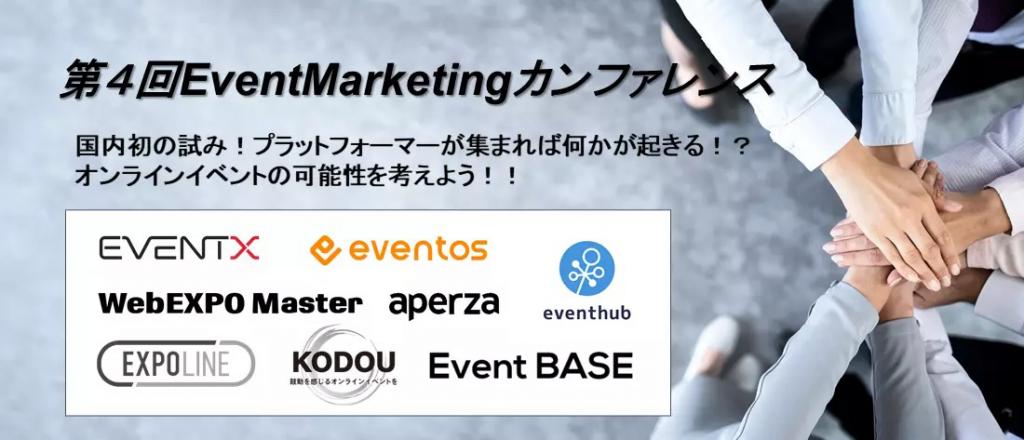 「第4回EventMarketingカンファレンスONLINE」に登壇いたします