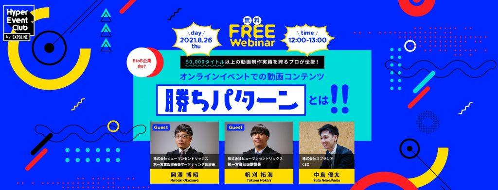 8/26(木)無料Webセミナー オンラインイベントでの動画コンテンツ勝ちパターンとは!!