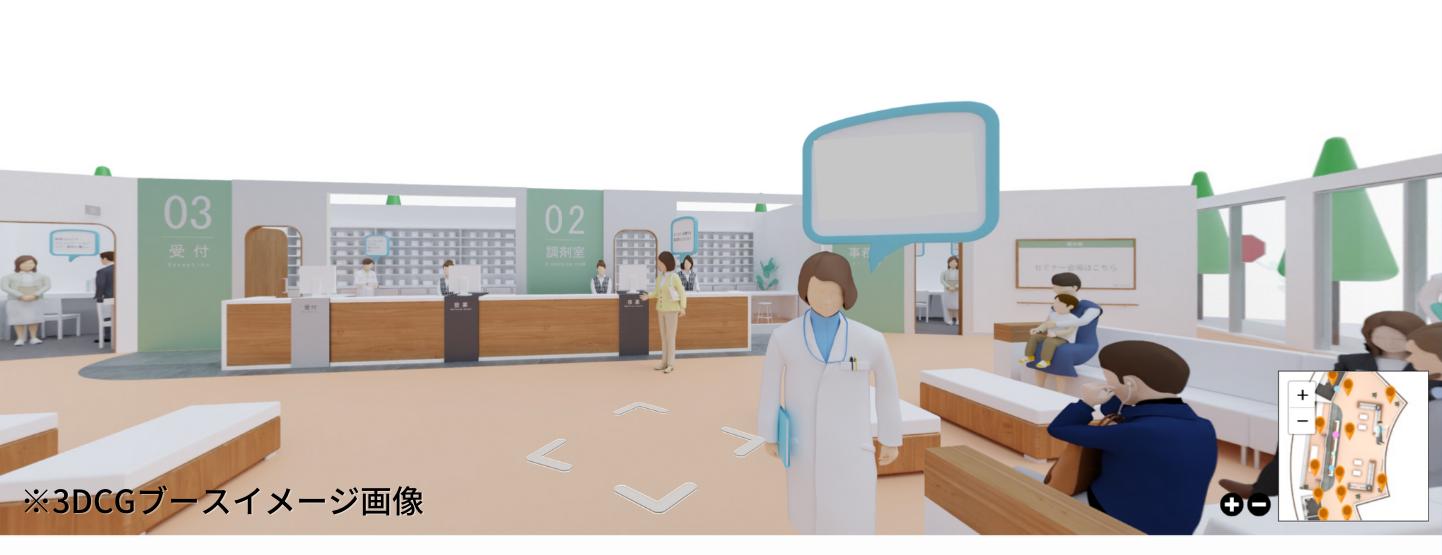 3DCGの展示会ブースイメージ