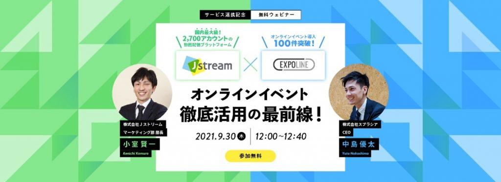 9/30(木)無料セミナー Jstream×EXPOLINE オンラインイベント徹底活用の最前線