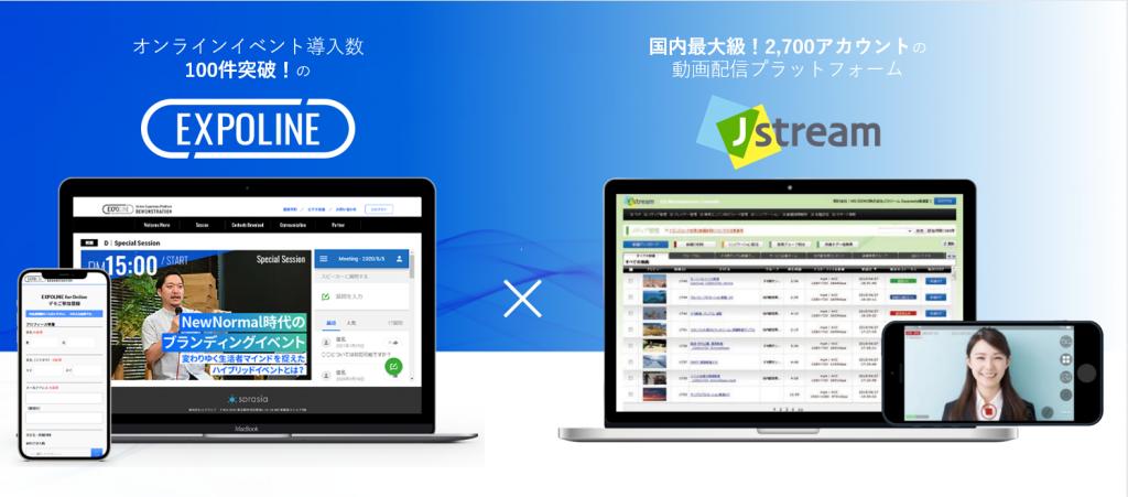 オンラインイベントプラットフォーム「EXPOLINE」が動画配信プラットフォーム 「J-Stream Equipmedia」と連携!行動ログの取得機能がより充実!